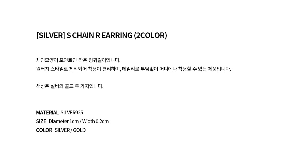 포스트루드(POSTLUDE) [SILVER]S CHAIN R E(2COLOR)