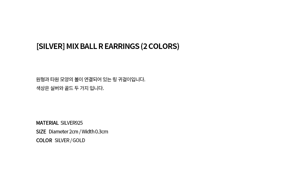 포스트루드(POSTLUDE) [SILVER] MIX BALL R EARRING (2 COLOR)