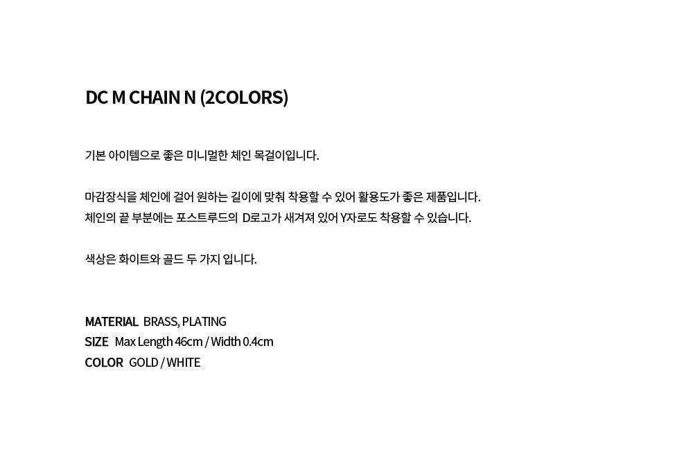 포스트루드(POSTLUDE) DC M CHAIN N (2COLOR)