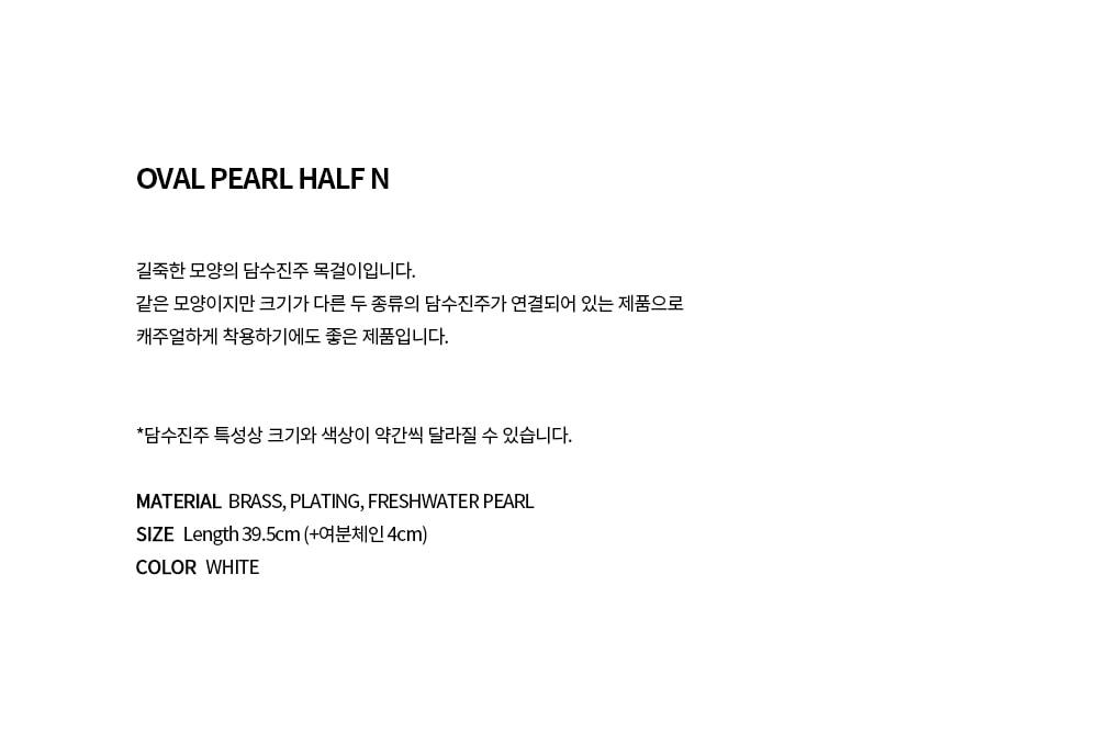 포스트루드(POSTLUDE) OVAL PEARL HALF N
