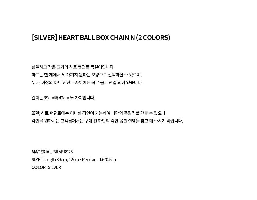 포스트루드(POSTLUDE) [SILVER] S HEART BALL BOX CHAIN N (2 COLOR)