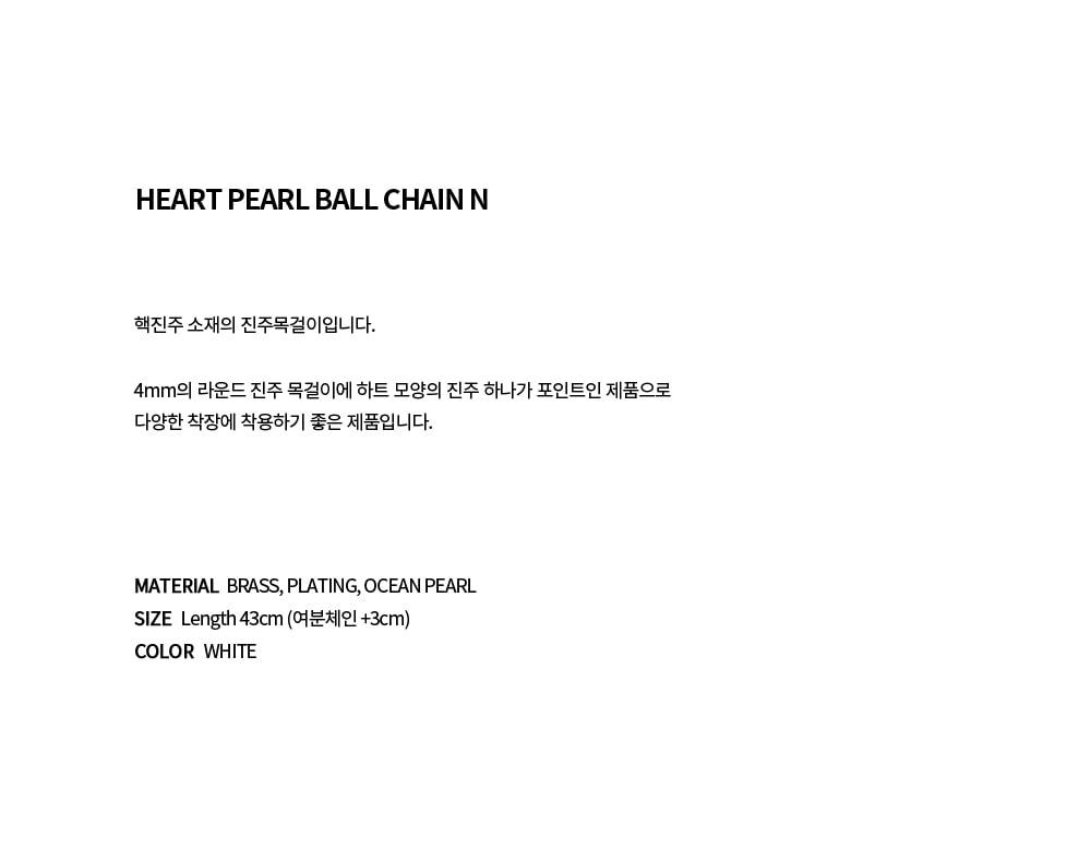 포스트루드(POSTLUDE) 1 B HEART PEARL BALL CHAIN N